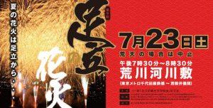 7/23 土曜日 足立花火大会 です