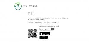 NET予約はアプリがオススメ!!