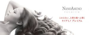 最高級のヘアケア!『NANOAMINO PREMIUM』